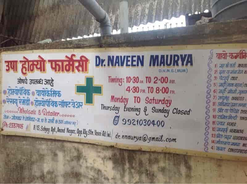Usha Homeo Pharmacy Photos, Vasai Road West, Mumbai