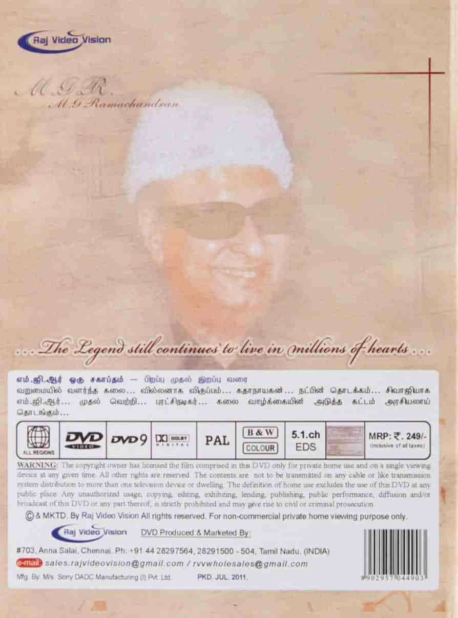 mgr oru sagaptham dvd