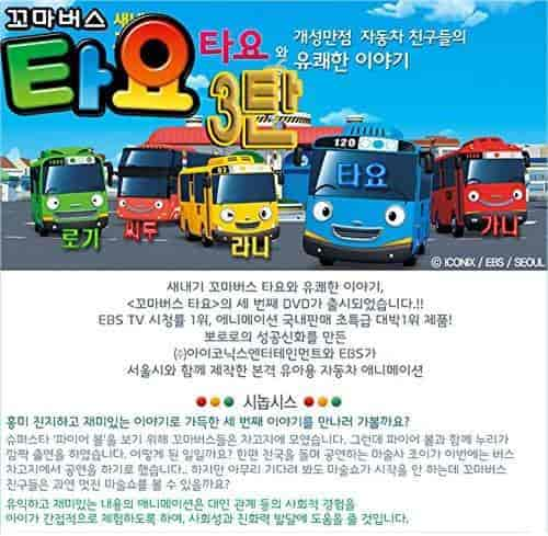 buy the little bus tayo dvd korean version season 1 3 english